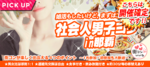 【沖縄県那覇の恋活パーティー】街コンいいね主催 2019年3月21日