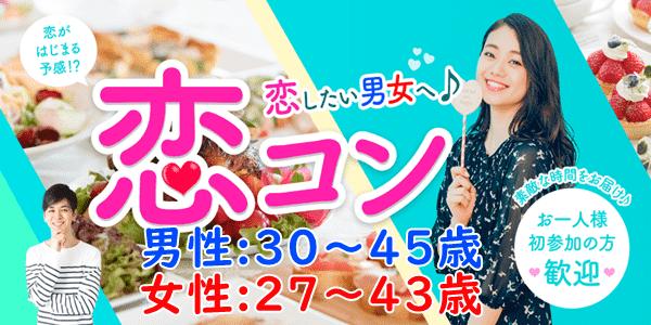 【山形県山形の恋活パーティー】街コンmap主催 2019年4月27日