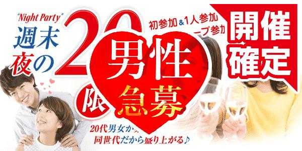 【青森県八戸の恋活パーティー】街コンmap主催 2019年4月28日
