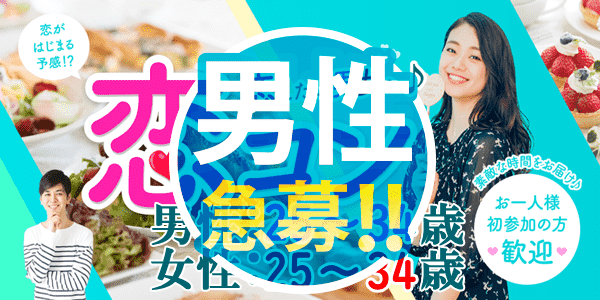 【滋賀県草津の恋活パーティー】街コンmap主催 2019年4月30日