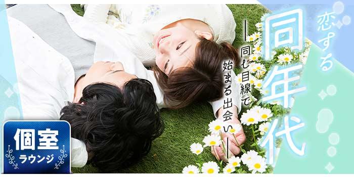 【兵庫県三宮・元町の婚活パーティー・お見合いパーティー】シャンクレール主催 2019年5月25日