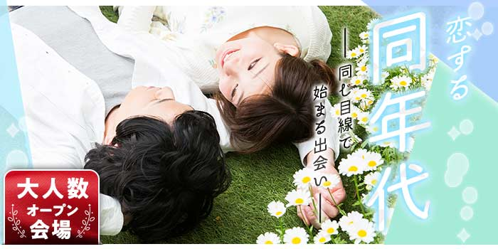 【兵庫県姫路の婚活パーティー・お見合いパーティー】シャンクレール主催 2019年5月25日