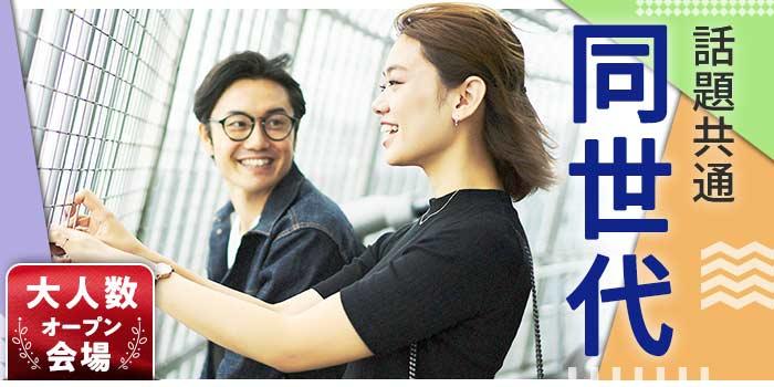 【福岡県小倉の婚活パーティー・お見合いパーティー】シャンクレール主催 2019年5月25日