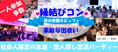 【新潟県長岡の恋活パーティー】ファーストクラスパーティー主催 2019年3月31日