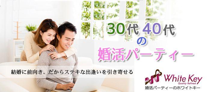 大阪(梅田)|White Marriage無料ご入会特典付き♪ 「30代から始める個室婚活☆半年以内に結婚を」〜男性30歳〜42歳×女性30歳〜36歳〜