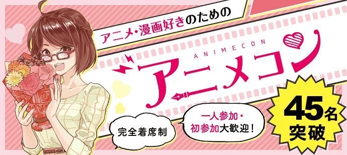 【東京都池袋の趣味コン】みんなの街コン主催 2019年4月27日