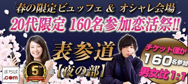 【東京都表参道の恋活パーティー】まちぱ.com主催 2019年3月30日