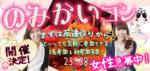 【石川県金沢の恋活パーティー】イベントシェア株式会社主催 2019年3月28日