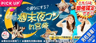 【宮崎県宮崎の恋活パーティー】街コンいいね主催 2019年3月23日