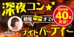 【東京都六本木の恋活パーティー】株式会社Rooters主催 2019年3月22日