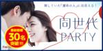 【東京都表参道の恋活パーティー】株式会社Rooters主催 2019年3月23日