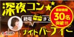【東京都六本木の恋活パーティー】株式会社Rooters主催 2019年3月23日