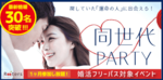 【東京都表参道の恋活パーティー】株式会社Rooters主催 2019年3月24日