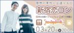 【東京都新宿の体験コン・アクティビティー】パーティーズブック主催 2019年3月20日