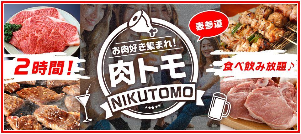 【東京都表参道のその他】LINK PARTY主催 2019年4月27日