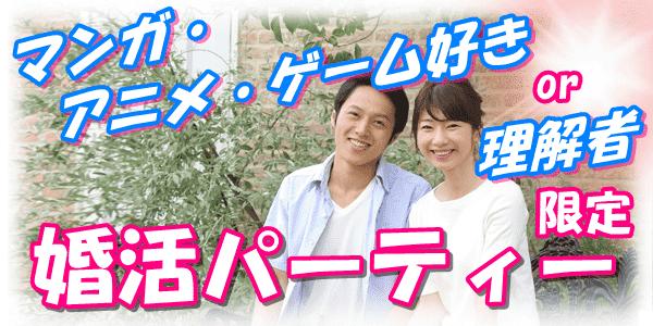 【愛知県名駅の婚活パーティー・お見合いパーティー】街コンmap主催 2019年5月1日