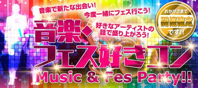 【宮城県仙台の恋活パーティー】アニスタエンターテインメント主催 2019年4月30日