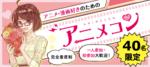 【北海道札幌駅の趣味コン】みんなの街コン主催 2019年4月6日