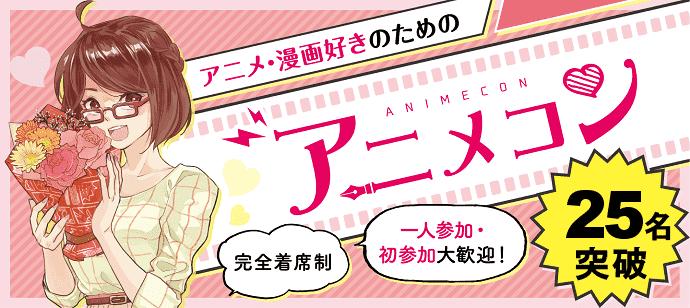 【北海道札幌駅の趣味コン】みんなの街コン主催 2019年4月27日