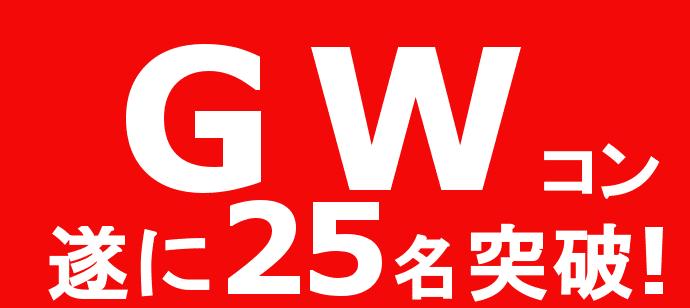 【北海道札幌駅の恋活パーティー】みんなの街コン主催 2019年5月4日