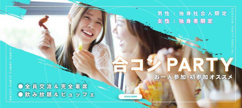 【島根県出雲の恋活パーティー】株式会社リネスト主催 2019年4月28日