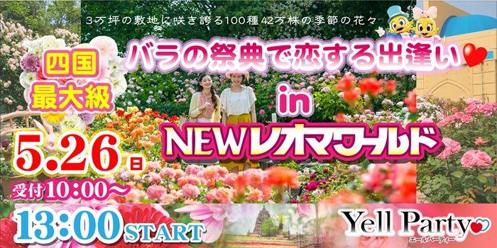 【香川県丸亀の恋活パーティー】エールパーティー主催 2019年5月26日