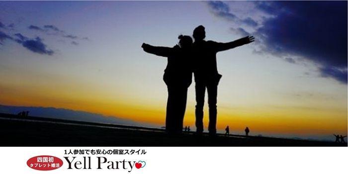【香川県高松の婚活パーティー・お見合いパーティー】エールパーティー主催 2019年4月20日