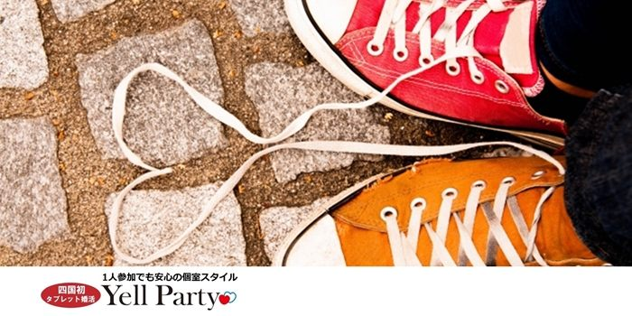 【香川県高松の婚活パーティー・お見合いパーティー】エールパーティー主催 2019年4月22日