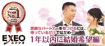 【佐賀県佐賀の婚活パーティー・お見合いパーティー】エクシオ主催 2019年3月30日