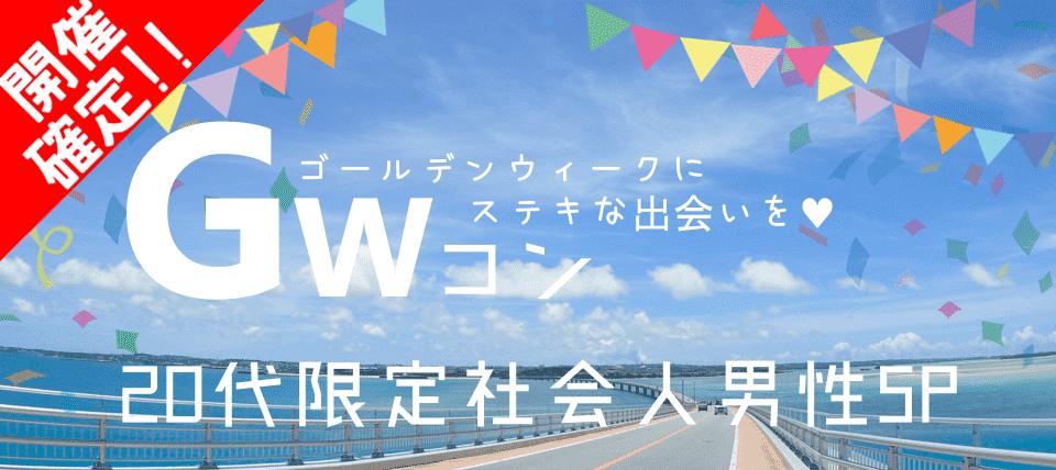 【栃木県宇都宮の恋活パーティー】株式会社Vステーション主催 2019年4月30日