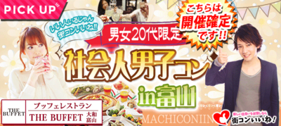 【富山県富山の恋活パーティー】街コンいいね主催 2019年3月30日