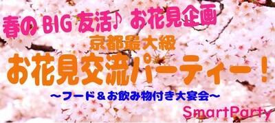 【京都府河原町のその他】スマートパーティー主催 2019年3月30日