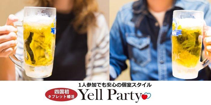 【香川県高松の恋活パーティー】エールパーティー主催 2019年4月20日