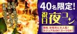 【岩手県盛岡の恋活パーティー】街コンキューブ主催 2019年3月21日