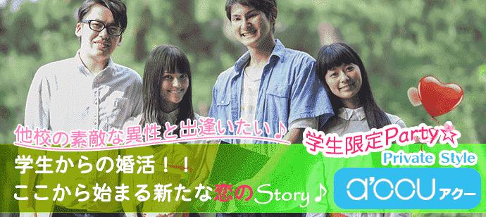 【東京都新宿の婚活パーティー・お見合いパーティー】a'ccu主催 2019年4月22日