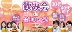 【東京都新宿の婚活パーティー・お見合いパーティー】イエローバルーン主催 2019年3月30日