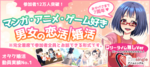 【東京都池袋の婚活パーティー・お見合いパーティー】I'm single主催 2019年3月21日
