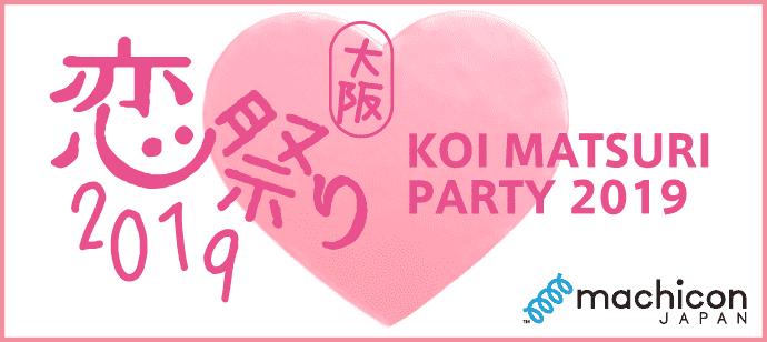 【大阪府梅田の恋活パーティー】街コンジャパン主催 2019年4月28日