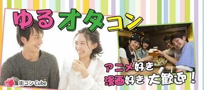 【静岡県静岡の恋活パーティー】街コンキューブ主催 2019年4月7日
