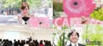 【東京都表参道の自分磨き・セミナー】一般社団法人日本婚活支援協会主催 2019年3月23日