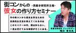 【東京都銀座の自分磨き・セミナー】株式会社GiveGrow主催 2019年3月19日