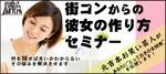 【東京都銀座の自分磨き・セミナー】株式会社GiveGrow主催 2019年3月21日