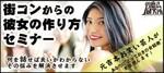 【東京都銀座の自分磨き・セミナー】株式会社GiveGrow主催 2019年3月26日