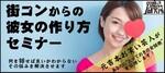 【東京都銀座の自分磨き・セミナー】株式会社GiveGrow主催 2019年3月25日