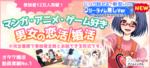 【東京都池袋の婚活パーティー・お見合いパーティー】I'm single主催 2019年3月27日