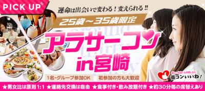 【宮崎県宮崎の恋活パーティー】街コンいいね主催 2019年3月30日