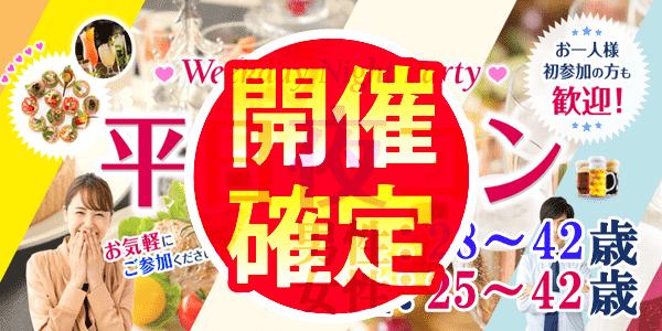 【福島県福島県その他の恋活パーティー】街コンmap主催 2019年4月23日