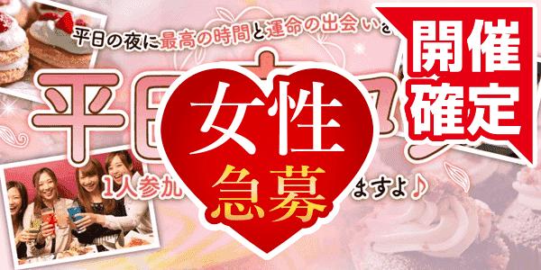 【山形県山形の恋活パーティー】街コンmap主催 2019年4月26日