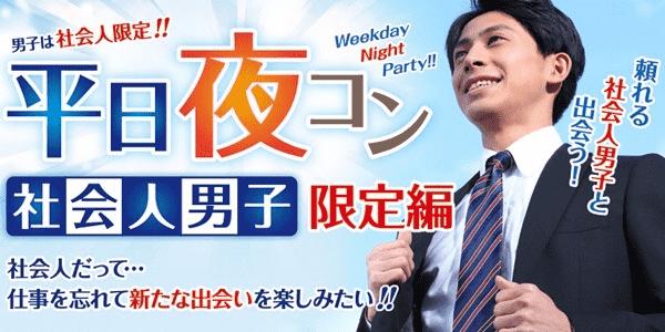 【島根県松江の恋活パーティー】街コンmap主催 2019年4月26日