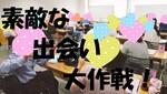 【熊本県熊本の婚活パーティー・お見合いパーティー】出会いさぽーと九州主催 2019年3月23日